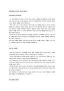 합격자입사 자기소개서(6)