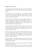 합격자입사 자기소개서(3)