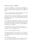 합격자들의 입사자기소개서(생산 품질관리)(2)
