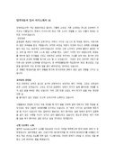 합격자입사 자기소개서(5)