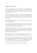 합격자입사 자기소개서(10)