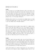 합격자입사 자기소개서(2)