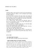 합격자입사 자기소개서(8)