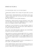 합격자입사 자기소개서(4)