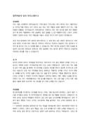 합격자입사 자기소개서(11)