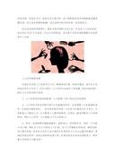 중국미용시장 분석(중문)