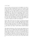 자기소개서(경희대학교)