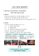 2016년 청소년 송년큰잔치 행사제안서