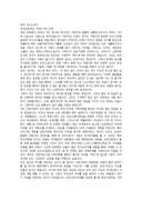 대학입학 자기소개서(3)