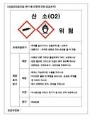 산업안전보건법에 의한경고표지