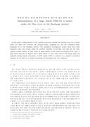 분당선 철도 한강하저터널 대구경 쉴드장비 선정 보고서(성수 청담 지하철 공사)