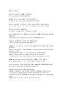 영문 자기소개서(36)