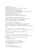 영문 자기소개서(6)