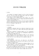 한국어의 객체높임법