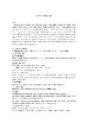 한국어의 자음변천 과정