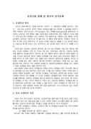 호칭어를 통해본 한국의 언어문화