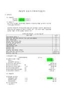 PHC말뚝구조계산서(구혜배수장 본체)