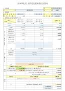 퇴직연금산정서(DB형) 관리프로그램