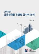 [2015년] 공공건축물 유형별 공사비 분석
