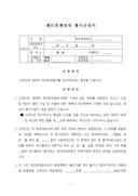 개인회생절차 개시신청서(7)