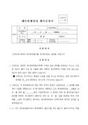 개인회생절차 개시신청서(2)