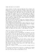 아일랜드대학교 편입 자기소개서영문 번역