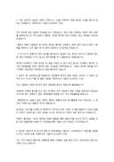고려대학교입시 자기소개서(4)