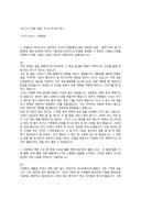 연세대학교 수시대입 논술자기소개서
