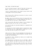 서울대학교 지구환경시스템공학부 합격생자기소개서