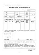 참여기술자 경력사항 확인서(시설공사적격심사)(기준 별지제8호 서식)