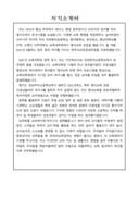 자기소개서(한국 교육원)