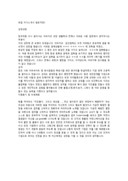 취업 자기소개서(일반직(2)