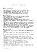 영문 자기소개서 작성법 및 예문