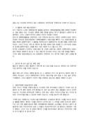 대학탐방활동 자기소개서