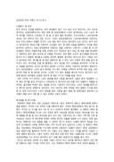 성균관대학교 자기소개서