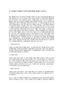 시민법과 사회법의 역사적 발전과 과정