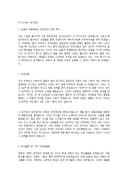 대기업 자기소개서(5)