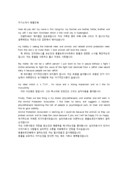 동물단체 자기소개서(영문)