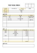 야유회 계획서와 경비정산서 관리 프로그램