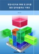 현장사진자료 DB화와 관리를 통한 업무효율개선 제안서