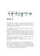 친환경 상품 전시회기행문