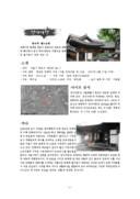 한국 건축(한옥) 보고서