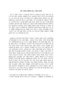 논문과로사 판례을 읽고 느낌과 의문들