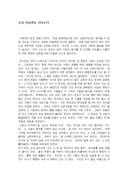 호암미술관 기행문