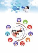많은 기관과 복잡한 절차의 태양광 사업 PPA 가이드북