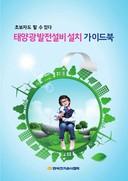 태양광발전설비 설치 가이드북