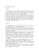 대학교 입시 합격자 학업계획서 작성 예문(3)