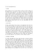 빙그레 자기소개서 예문