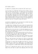 대학교 입시 합격자 학업계획서 작성 예문(2)