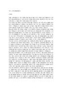 고려대학교입시 자기소개서 예문